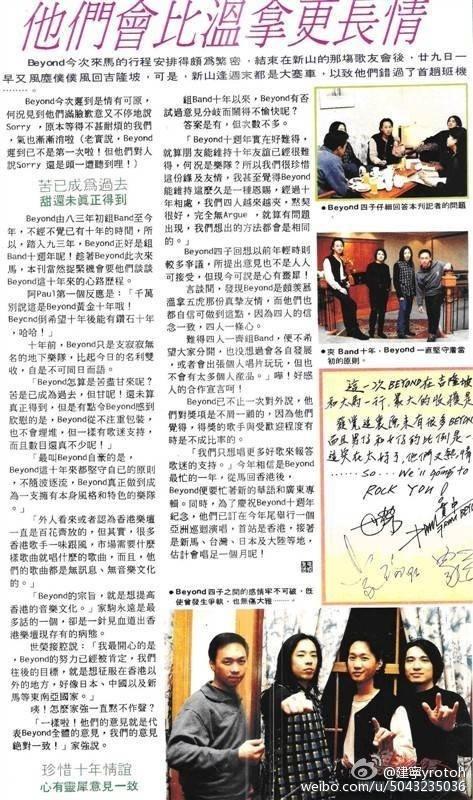 beyond叶世荣_BEYOND1993马来西亚演唱会返场《我是愤怒》(图文报道)_BEYOND图文 ...